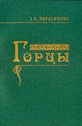 Зарема Ибрагимова -Горцы
