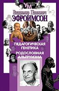 Владимир Эфроимсон -Педагогическая генетика. Родословная альтруизма