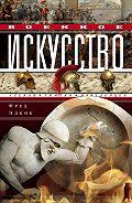 Фрэнк Эдкок -Военное искусство греков, римлян, македонцев