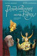 Чарльз Диккенс -Рождественская песнь в прозе. Святочный рассказ