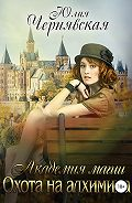 Юлия Чернявская -Академия магии 4. Охота на алхимика