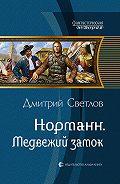 Дмитрий Светлов - Норманн. Медвежий замок