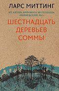 Ларс Миттинг -Шестнадцать деревьев Соммы