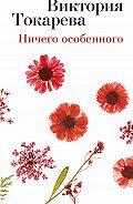 Виктория Токарева -Ничего особенного (сборник)