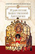 Святой Николай Кавасила -Изъяснение Божественной Литургии, обрядов и священных одежд