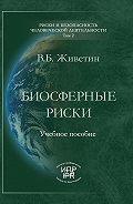 Владимир Живетин - Биосферные риски