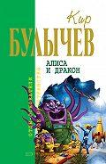 Кир Булычев -Алиса и дракон (сборник)