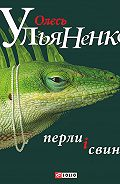 Олесь Ульяненко -Перли і свині