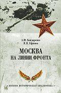 Александр Бондаренко -Москва на линии фронта