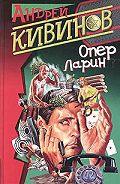 Андрей Кивинов -Отсутствие доказательств