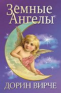 Дорин Вирче - Земные ангелы