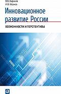 Вячеслав Баранов -Инновационное развитие России. Возможности и перспективы