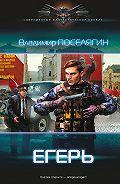 Владимир Поселягин - Егерь