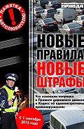 Андрей Гречанник -Новые правила, новые штрафы