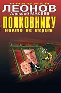Николай Леонов, Алексей Макеев - Одержимый