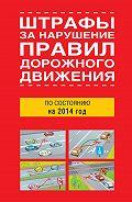 Сборник -Штрафы за нарушение правил дорожного движения по состоянию на 2014 год
