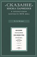 Елена Бузько - «Сказание» инока Парфения в литературном контексте XIX века