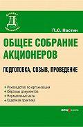 Павел Сергеевич Настин -Общее собрание акционеров: подготовка, созыв, проведение