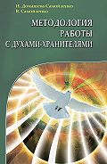 Надежда Домашева-Самойленко - Методология работы с Духами-Хранителями