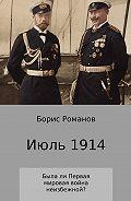 Борис Романов -Июль 1914