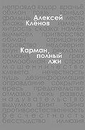Алексей Кленов -Карман, полныйлжи