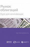 Коллектив Авторов -Рынок облигаций. Курс для начинающих