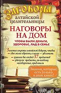 Алевтина Краснова -Наговоры на дом, чтобы были деньги, здоровье, лад в семье