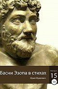 Юрий Жданович -Басни Эзопа в стихах. Выпуск 15