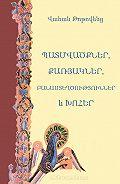 Վահան Թոթովենց -Պատմվածքներ,քառյակներ, բանաստեղծություններ եւ խոհեր
