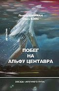 Ольга Бэйс -Побег на Альфу Центавра (сборник)