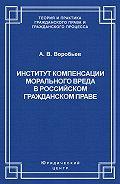 Андрей Воробьев - Институт компенсации морального вреда в российском гражданском праве