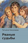 Татьяна Николаева -Рваные судьбы