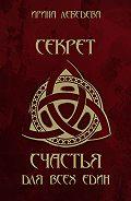 Ирина Лебедева -Секрет счастья для всех един