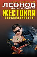 Николай Леонов -Алиби на всех не хватит