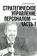 Владимир Токарев -Стратегическое управление персоналом– Часть1