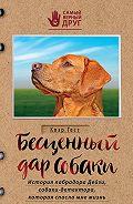 Клэр Гест -Бесценный дар собаки. История лабрадора Дейзи, собаки-детектора, которая спасла мне жизнь