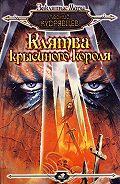 Леонид Кудрявцев - Клятва крысиного короля