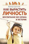 Леонид Сурженко - Как вырастить Личность. Воспитание без крика и истерик