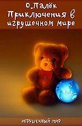 О. Палёк -Приключения в игрушечном мире