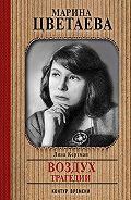 Лина Кертман -Марина Цветаева. Воздух трагедии
