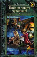 Ася Александровна Плошкина -Пойдем ловить чудовище!