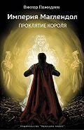 Виктор Пожидаев -Империя Маглендол