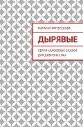 Наталья Интересова -Дырявые. Серия «Ласковые сказки длядоброгосна»