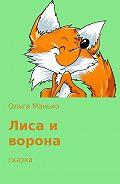 Ольга Манько -Лиса и ворона