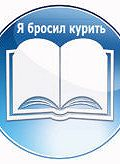 Oleg Bertov -Я бросил курить