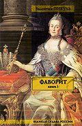 Валентин Пикуль -Фаворит. Том 1. Его императрица