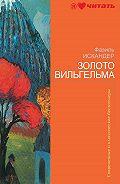 Фазиль Искандер -Золото Вильгельма (сборник)