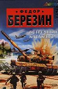 Федор Березин - Встречный катаклизм