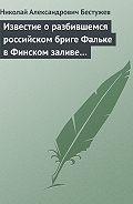 Николай Бестужев -Известие о разбившемся российском бриге Фальке в Финском заливе…