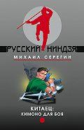 Михаил Серегин - Нестандартный подход